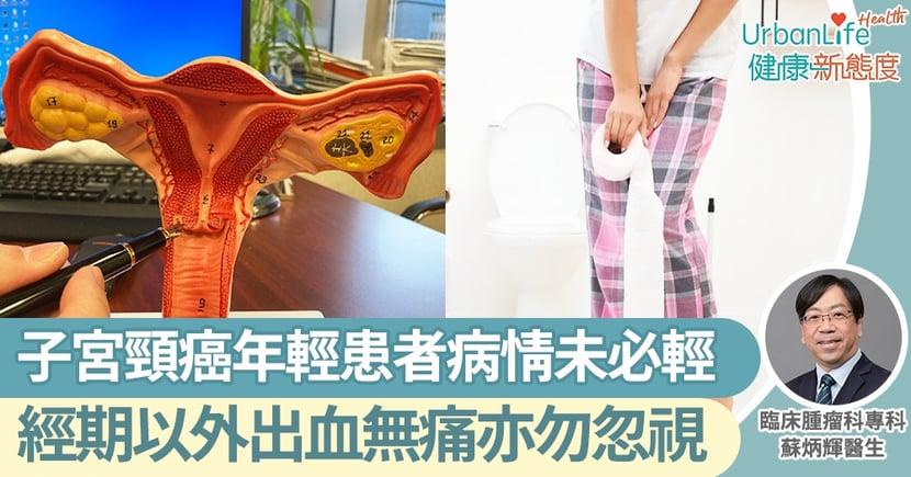 【子宮頸癌症狀】年輕患者病情未必輕 經期以外時間出血無痛亦勿忽視