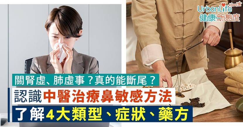 【鼻敏感中醫】鼻敏感關腎虛、肺虛事?中醫角度4大類型、症狀、舒緩方法和治療藥方