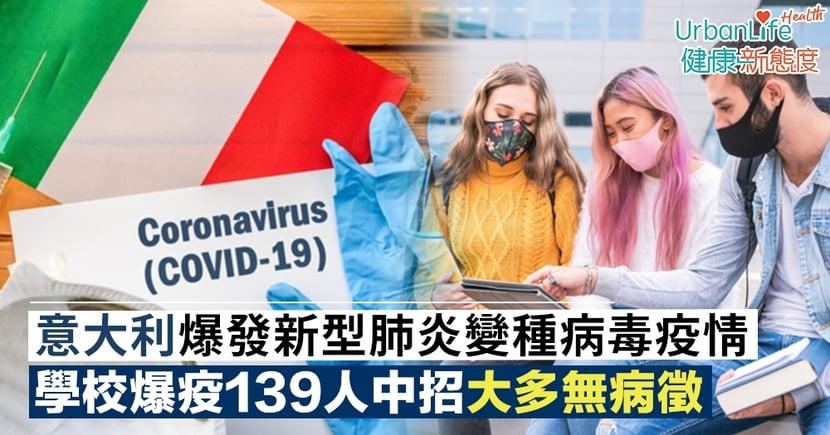 【新冠變種病毒】意大利爆發變種病毒疫情 學校爆疫139人中招大多無病徵
