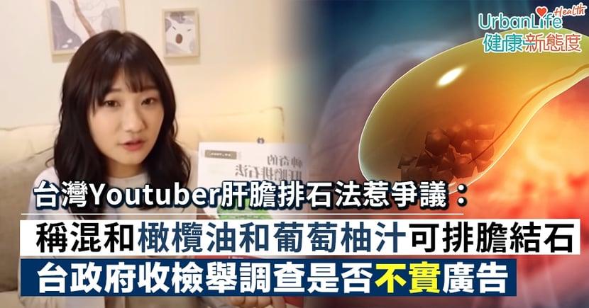 【膽結石治療】台灣Youtuber肝膽排石法惹爭議 台政府收檢舉調查是否違法