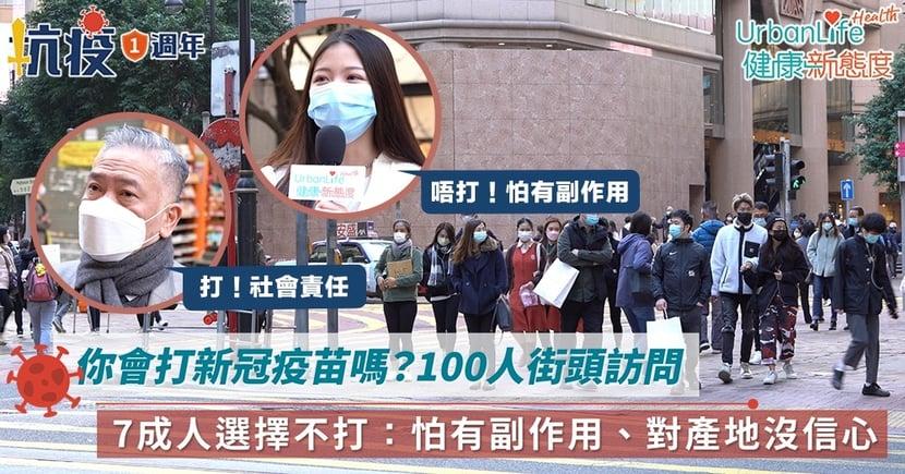 【新冠肺炎疫苗】你會打疫苗嗎?100人街頭訪問 7成人選擇不打:怕有副作用、對疫苗產地沒信心