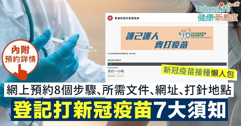 【新冠疫苗接種懶人包】登記打疫苗7大須知 即查網上預約9個步驟、所需文件、網址、打針地點
