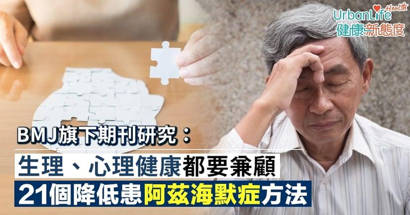 【認知障礙預防】BMJ旗下期刊研究:生理、心理健康都要兼顧 21個降低患阿茲海默症方法