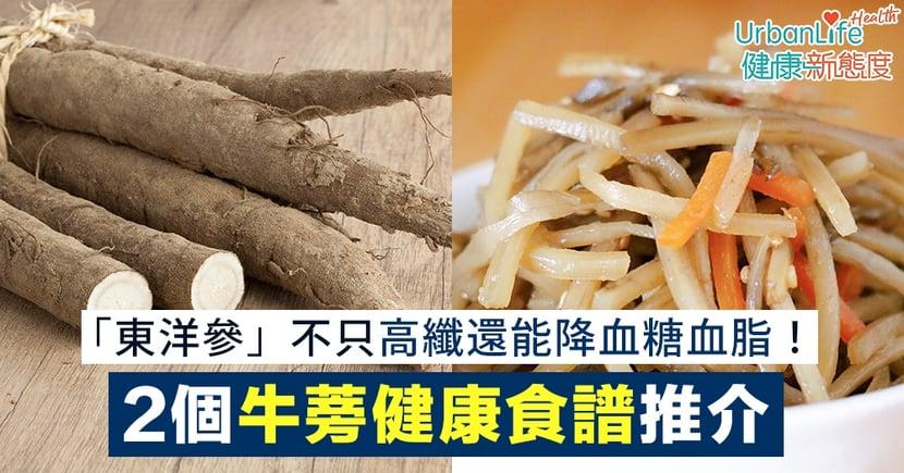 【牛蒡食譜】「東洋參」不只高纖還能降血糖血脂!2個牛蒡健康食譜推介