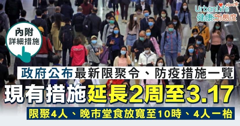 【限聚令最新消息】防疫措施延長2周至3月17日 包括晚市堂食放寬至10時、4人一枱
