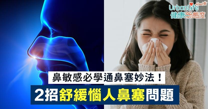 【鼻塞解決】鼻敏感必學通鼻塞妙法!2招舒緩惱人鼻塞問題