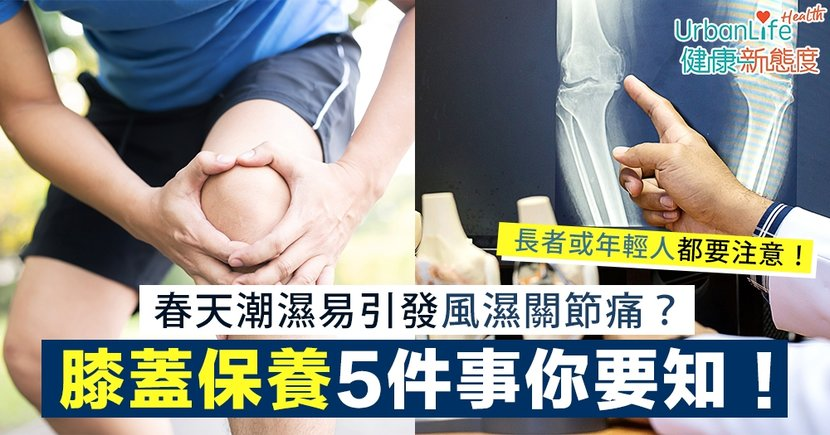 【回南天關節痛】春天潮濕易引發風濕關節痛?膝蓋保養5件事你要知