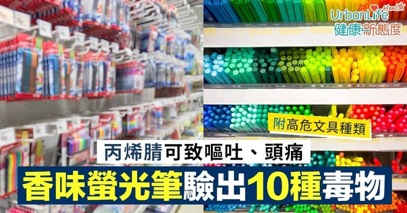【文具安全】香味螢光筆墨水驗出10種有毒物 丙烯腈可致嘔吐、頭痛(附高危文具種類)