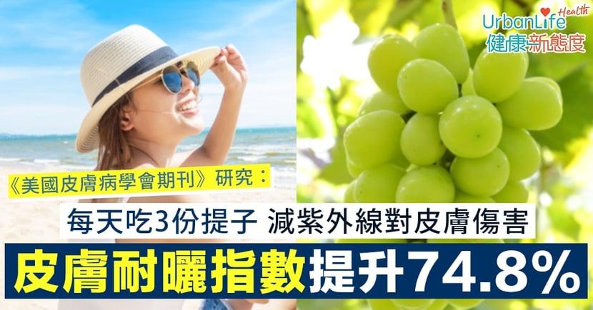 【美白食物】《美國皮膚病學會期刊》研究:每天吃3份提子 皮膚耐曬指數提升74.8%