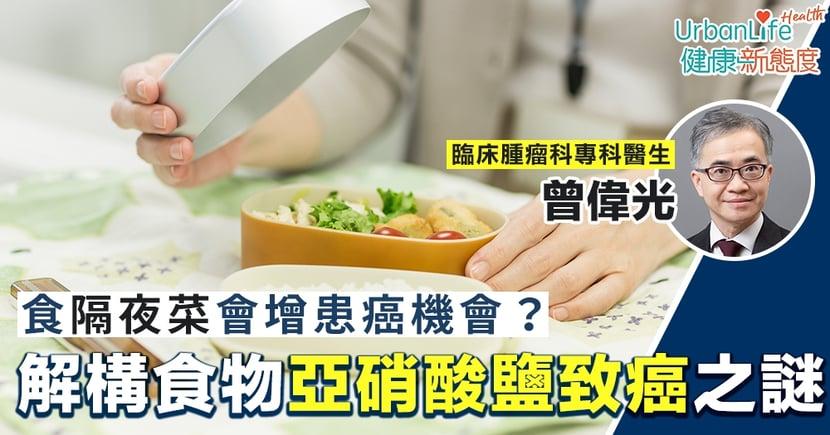 【隔夜菜大腸癌】食隔夜菜會增患癌機會?醫生解構食物中的亞硝酸鹽致癌之謎