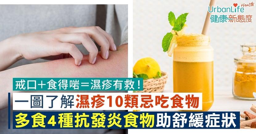 【濕疹飲食】戒口+食得啱=濕疹有得救!一圖了解10類忌吃食物以免愈食愈痕