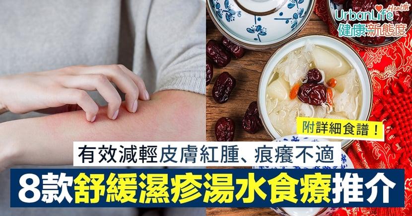 【濕疹食療】8款湯水、粥品、茶飲食譜推介 舒緩濕疹紅腫、皮膚痕癢不適