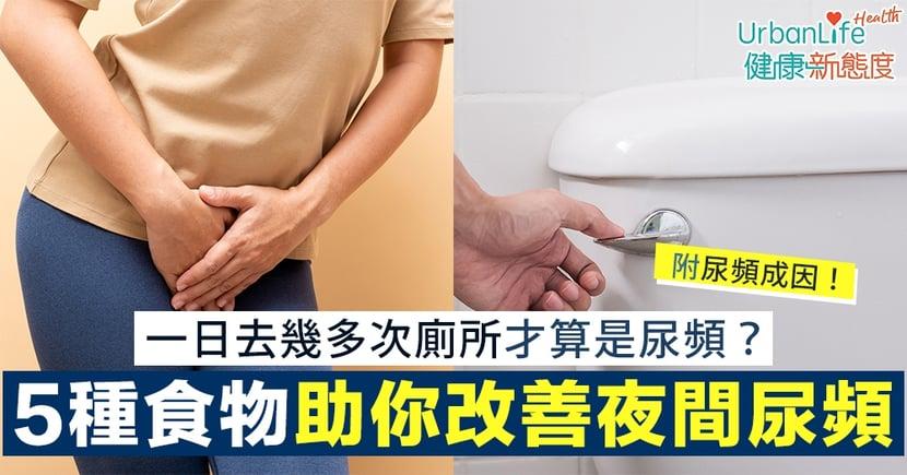 【尿頻原因、食療】一日去幾多次廁所才算是尿頻?5種食物助你改善夜間尿頻