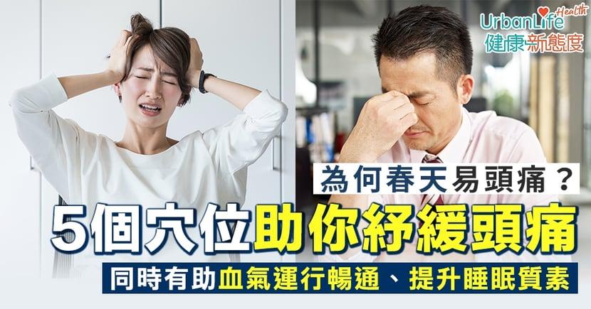 【頭痛舒緩】為何春天易頭痛?5個穴位助你紓解頭痛不適