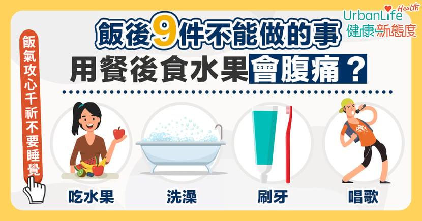 【腸胃不適】用餐後食水果會引致腹痛、消化不良?飯後不能做的9件事你要知!