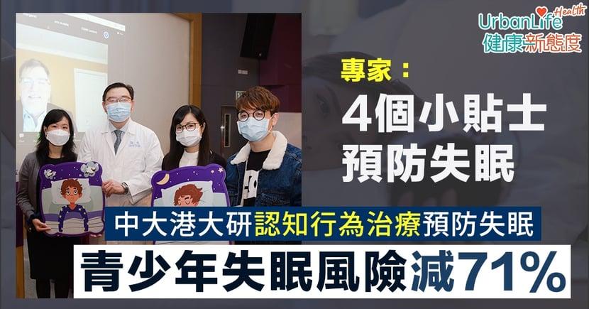 【失眠治療】中大港大研究助青少年大減失眠風險71% 專家4個預防失眠小貼士