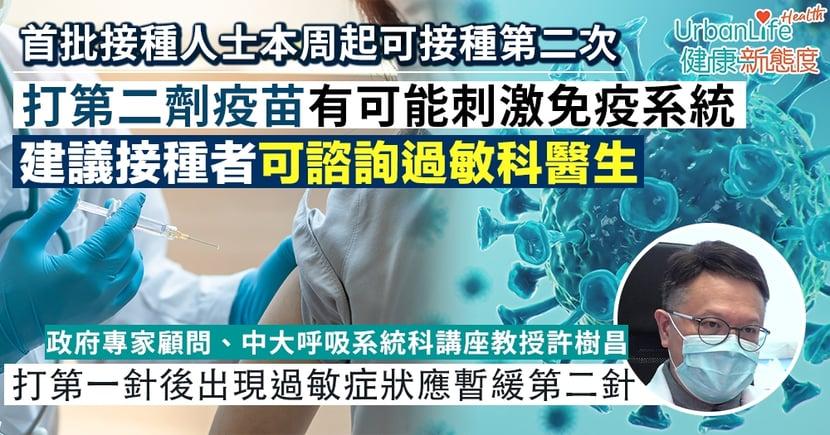 【新冠疫苗】許樹昌:若接種第一次疫苗後有風癩、呼吸困難等 不應接種第二劑