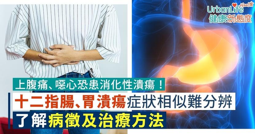 【腹痛原因】上腹痛、噁心恐患消化性潰瘍!十二指腸潰瘍、胃潰瘍症狀相似難分辨