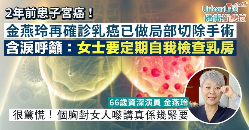 【乳癌檢查】66歲金燕玲自揭確診乳癌已做局部切除手術 含淚呼籲:定期自我檢查乳房
