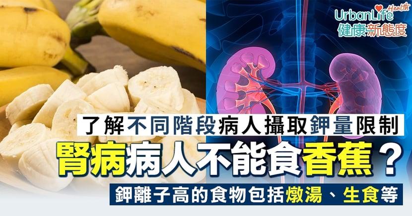 【腎病飲食】腎病病人不能食香蕉?了解不同階段病人攝取鉀量限制