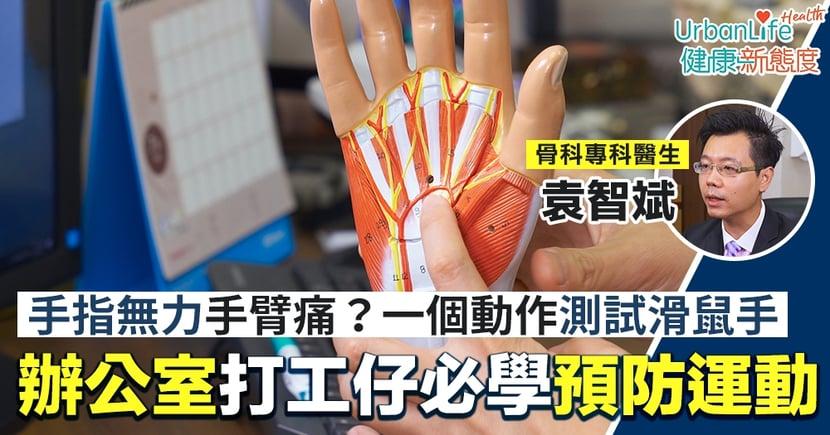 【腕管綜合症症狀】手指無力手臂痛?一個動作測試滑鼠手!辦公室打工仔必學簡單預防運動