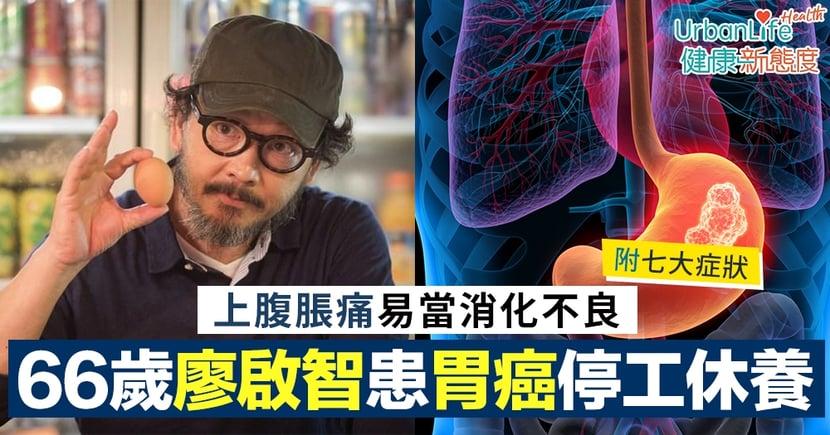 【胃癌症狀】66歲廖啟智患胃癌停工休養 上腹脹痛易當消化不良(附7大症狀)