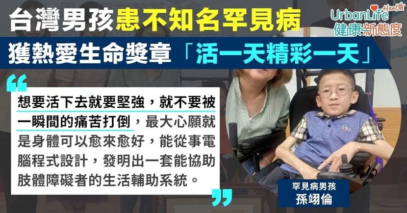 【勵志人生】台灣男孩從小患不知名罕見病而身體畸形 獲頒熱愛生命獎章「活一天精彩一天」