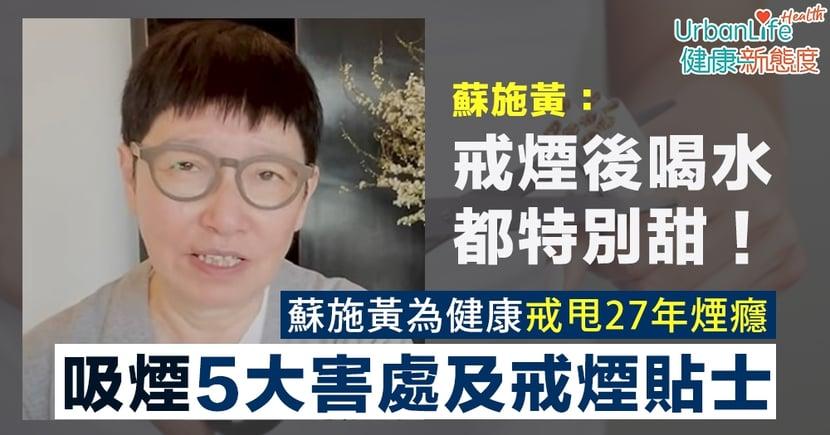【戒煙方法】蘇施黃為健康戒甩27年煙癮 認識吸煙5大害處及戒煙小貼士