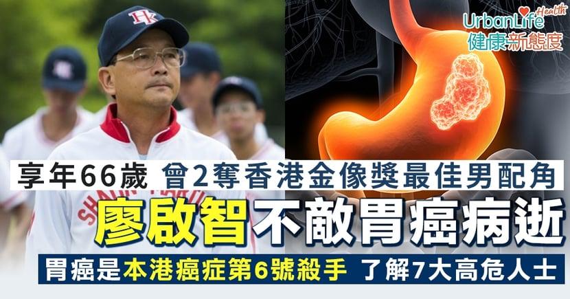 廖啟智不敵胃癌病逝終年66歲 不煙不酒、常做運動卻患胃癌?