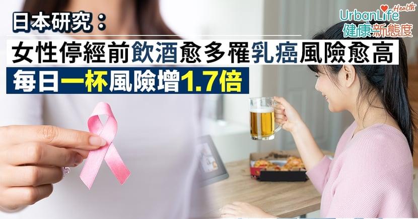 【乳癌成因】日本研究:女性停經前飲酒愈多罹乳癌風險愈高 每日一杯風險增1.7倍
