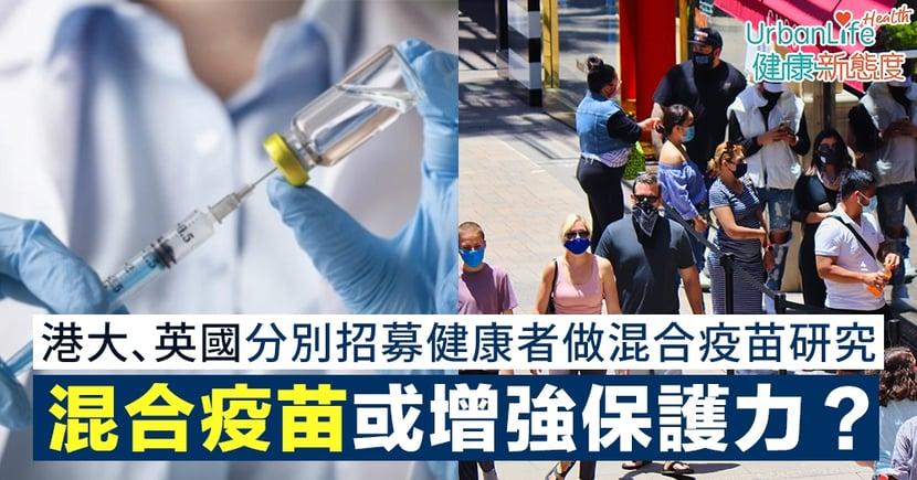 【新冠疫苗接種】混合疫苗或增強保護力?港大、英國分別招募健康者做接種混合疫苗研究