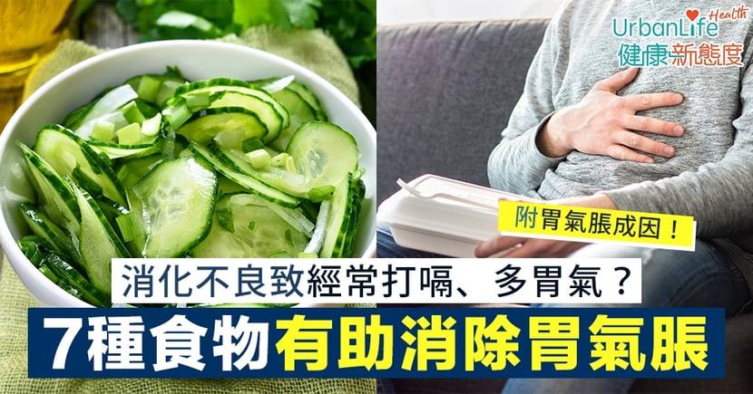 【胃氣脹解決】消化不良致經常打嗝、多胃氣?青瓜、蘆筍等7種食物有助消除胃氣脹