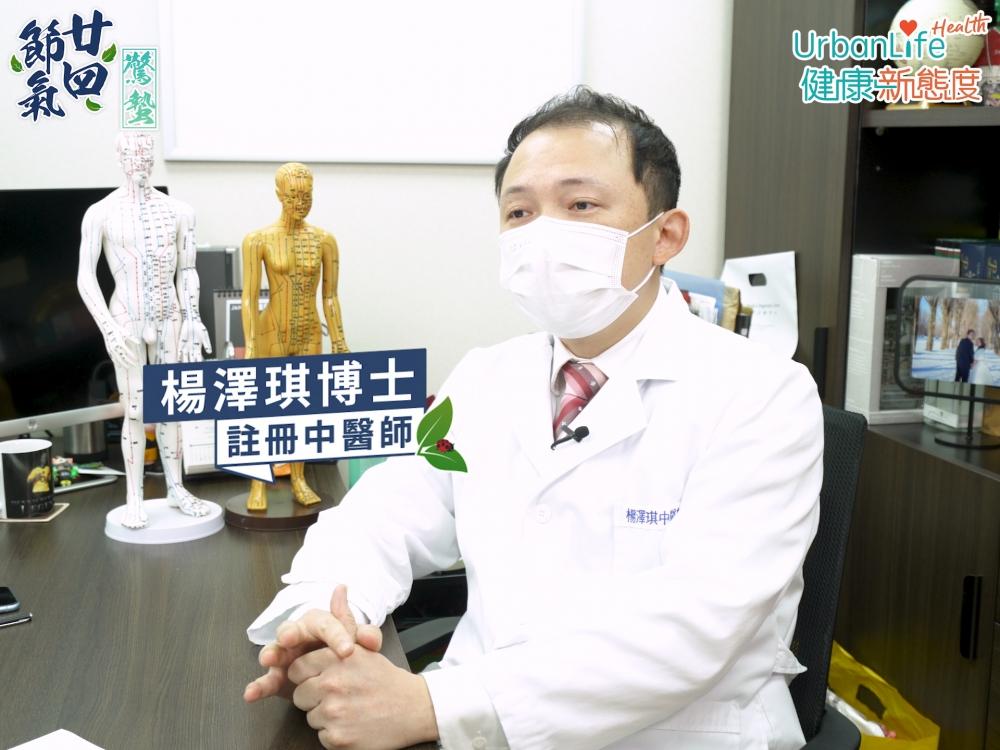 註冊中醫師楊澤琪博士表示, 濕氣加重,人們會經常覺得眼睏、疲累。
