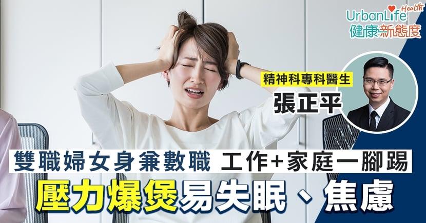 【精神健康】雙職婦女工作、家務、照顧孩子一腳踢 壓力爆煲易誘發失眠、焦慮危機