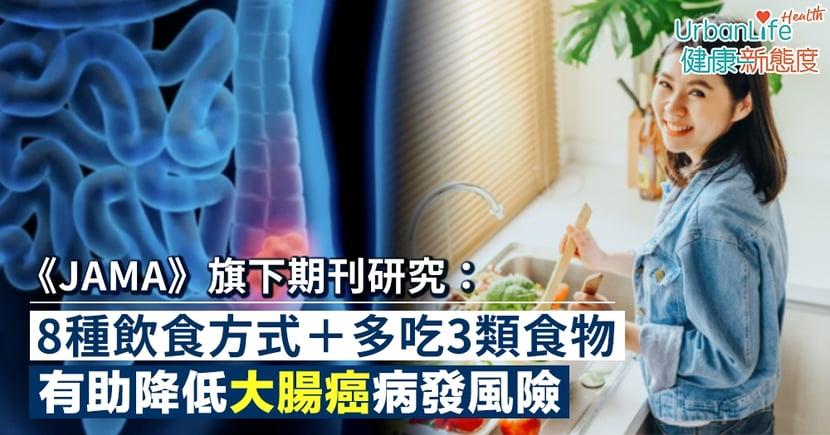 【大腸癌預防】《JAMA》旗下期刊研究:8種飲食方式+多吃3類食物 可降大腸癌風險