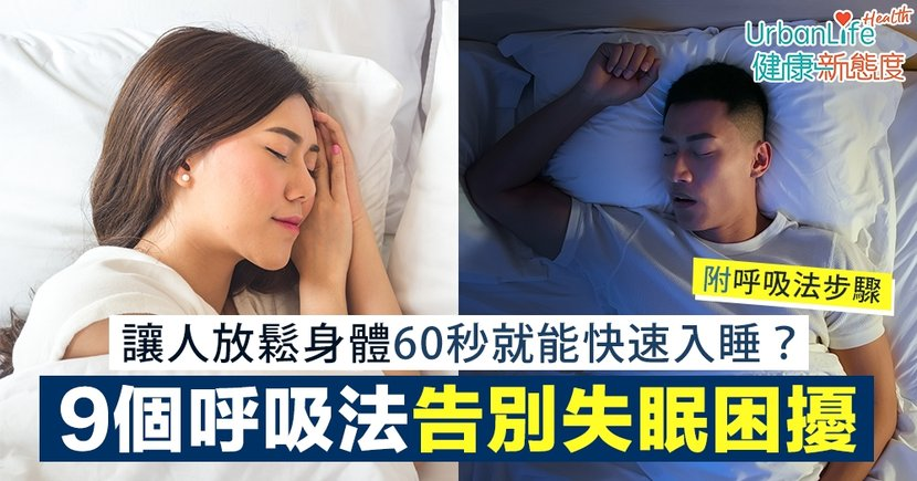 【失眠呼吸法】60秒就能快速入睡?9個呼吸法讓人放鬆身體、告別失眠困擾