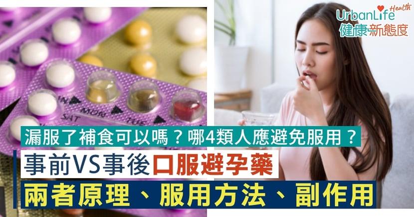 【避孕藥原理+副作用】事前VS事後口服避孕藥 5大常見避孕丸疑問、4類人應避免服用