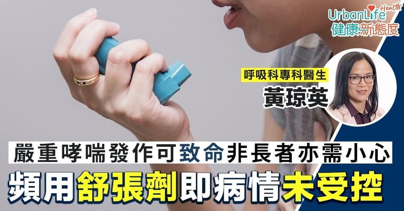 【哮喘治療】嚴重哮喘發作可致命 頻用氣管舒張劑代表病情未受控