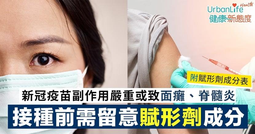 【新冠疫苗副作用】嚴重或致面癱、脊髓炎、肌肉痙攣 接種前需留意賦形劑成分