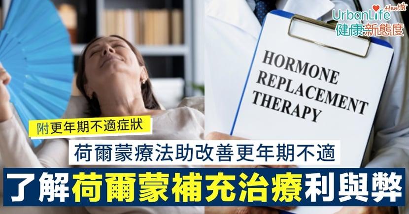 【更年期症狀】荷爾蒙療法助改善更年期不適 了解荷爾蒙治療利與弊