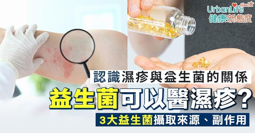 【濕疹食益生菌?】益生菌是濕疹救星?3大益生菌攝取來源、副作用
