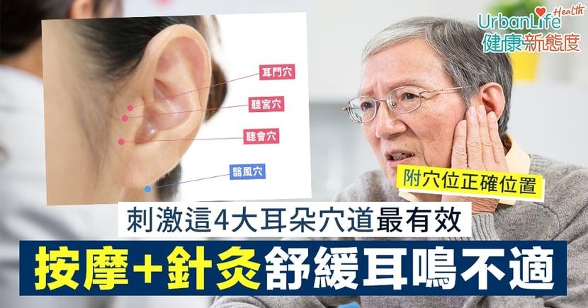 【耳鳴穴位】按摩+針灸4大耳朵穴道 迅速舒緩解決耳鳴不適