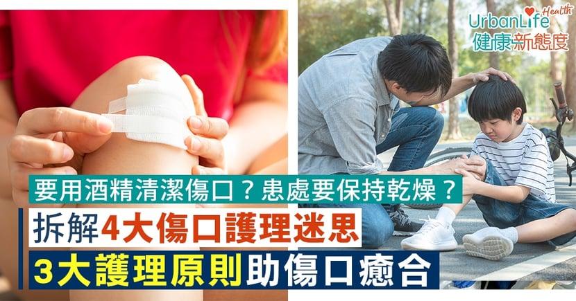 【傷口處理】要用酒精清潔傷口?患處要保持乾燥?4大傷口護理迷思
