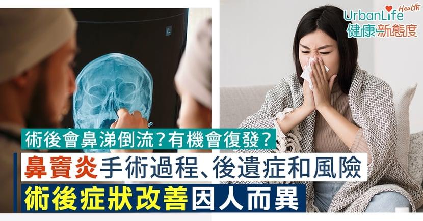 【鼻竇炎手術】術後會鼻涕倒流?有機會復發?認識手術過程、時間、後遺症與風險
