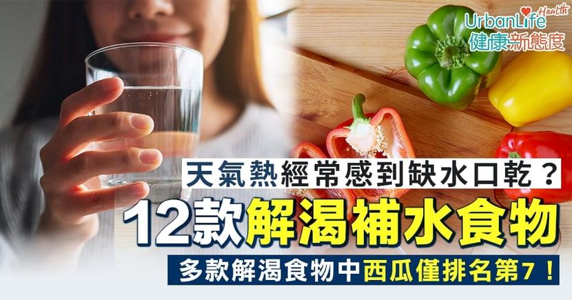 【解渴補水飲料、水果】天氣熱經常感到缺水口乾?12款解渴食物西瓜僅排第7