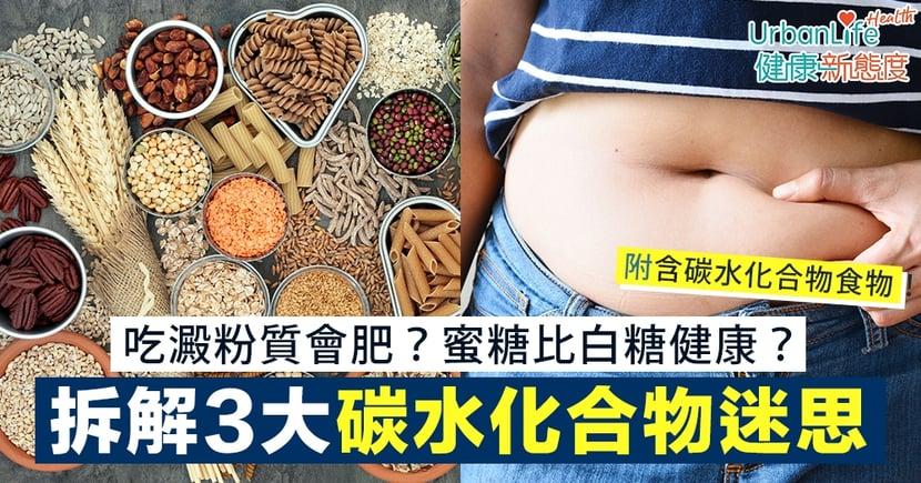 【減肥方法】吃澱粉質會肥?蜜糖比白糖健康?拆解3大碳水化合物迷思