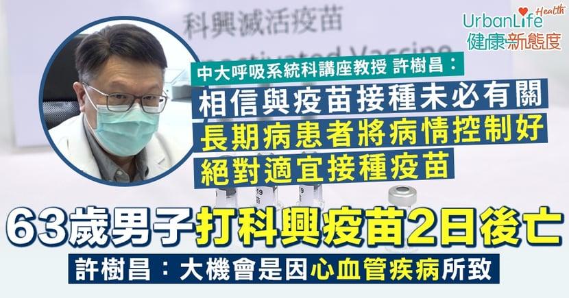 【打疫苗後死亡個案】63歲男子打科興疫苗2日後死亡 許樹昌:大機會因心血管疾病所致