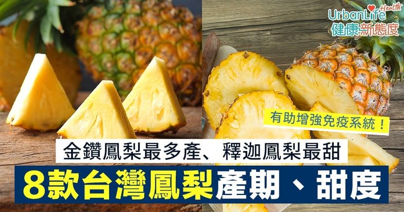 【台灣鳳梨品種】一圖認識8大鳳梨種類、當造季節 金鑽鳳梨最多產、釋迦鳳梨最甜