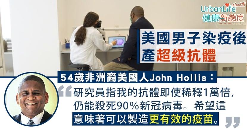 【新冠肺炎抗體】美國54歲男子染疫後產超級抗體 稀釋1萬倍仍能殺死90%新冠病毒