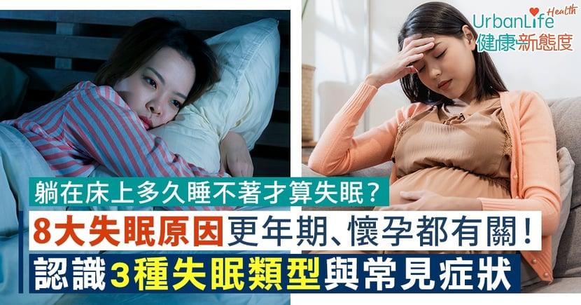 【失眠原因】躺在床上多久睡不著才算失眠?8大失眠原因更年期、懷孕都有關!